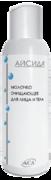 Айсида - Молочко очищающее для лица и тела